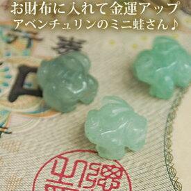 【ミニ蛙さん♪】かえる(アベンチュリン)1個【金運アップ・財布に】インテリア 置物 蛙 アベンチュリン 天然石 パワーストーン(蛙 アベンチュリン)天然石インテリア パワーストーン置物 5月の誕生石