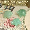 【ミニ亀さん♪】かめ(アベンチュリン) 1個 インテリア 置物 亀 アベンチュリン 天然石 パワーストーン 天然石インテ…