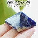 ソーダライト ピラミッドストーン(大) インテリア 置物 天然石 パワーストーン ソーダライト ピラミッド 天然石インテリア パワーストーン置物 ピラミッド型