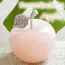ローズクォーツ りんご [大] 1個 天然石 パワーストーン ローズクォーツ 置物 インテリア 紅水晶 ラインストーン 林檎 アップル
