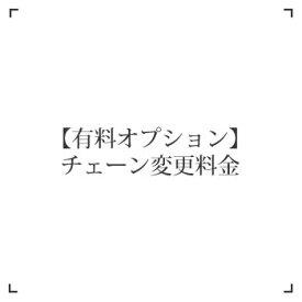 【有料オプション】チェーン変更料金