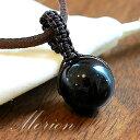チベット産モリオンAAA 14mm 編み込み大粒ペンダントトップ ネックレス 天然石 パワーストーン モリオン 天然石ペンダ…