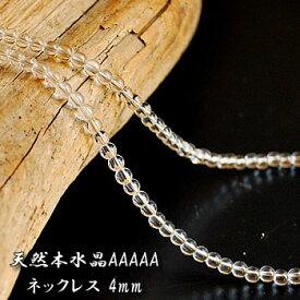 【最上級品質】天然本水晶AAAAA 4mm ネックレス 約45〜50cm 天然水晶 天然石 パワーストーン 水晶 天然石ネックレス パワーストーンネックレス