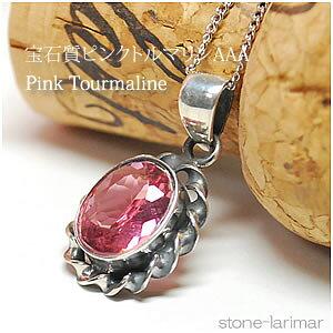 宝石質ピンクトルマリンAAA (シルバー925)<天然石ペンダントトップ/ネックレス・パワーストーン>