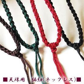 天珠用 編紐(ネックレス) 全4色 ネックレス紐 ペンダント紐 天然石 パワーストーン ビーズ用[茶・緑・赤・黒]