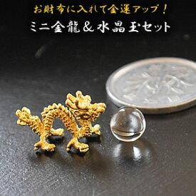 ミニ金龍&ミニ水晶玉セット 丸玉 スフィア 天然石 パワーストーン お財布に♪ 水晶玉 6mm玉