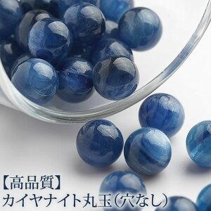 【数量限定】【高品質】カイヤナイト 9mm 丸玉 スフィア 天然石 パワーストーン 置物 インテリア