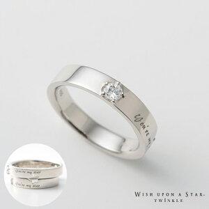【Wish upon a star Twinkle】シルバー925組合せデザインペアリング(レディース/メンズ) ストーンマーケット キュービックジルコニア