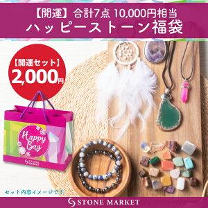 【開運】ハッピーストーン福袋(合計7点 10,000円相当)★ネックレス ブレスレット キーホルダー タンブル 天然石