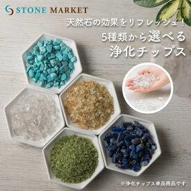 【単品販売】5種類から選べる浄化チップスクリスタル/水晶/シトリン/ラピスラズリ/ハウライトトルコ/ペリドット