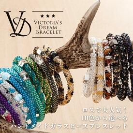 【VICTORIA'S DREAM BRACELET】10色から選べるハンドメイドガラスビーズブレスレット(Mサイズ) ストーンマーケット