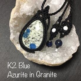 K2ブルージャスパー アズライトイングラナイト マクラメ ネックレス ペンダント 天然石 マクラメジュエリー ハンドメイド