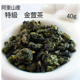 特級金萱茶 (阿里山産) 40g 台湾茶(契約農家より直接仕入れ)
