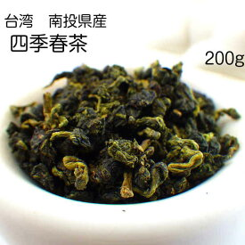 四季春茶  (台湾 南投県) 200g 台湾茶(契約農家より直接仕入れ)