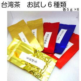台湾茶 6種類お試し 各5gx6  台湾茶(契約農家より直接仕入れ)