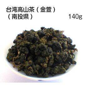 台湾高山茶 金萱(南投県) 140g 高山茶 台湾茶(契約農家より直接仕入れ)