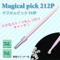 デコ電・ネイルの必需品!マジカルピック212