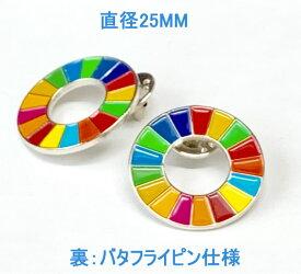 SDGS ピンバッジ 2個入り (25mmサイズ)