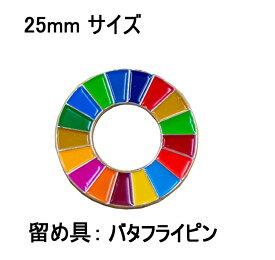 SDGS ピンバッジ 1個入り(25mmサイズ)