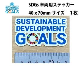 SDGS 40x70mm 車用ステッカー小サイズ 1枚【ゆうパケット便送料無料】