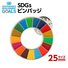 SDGS ピンバッジ 1個入り(25mmサイズ)#001