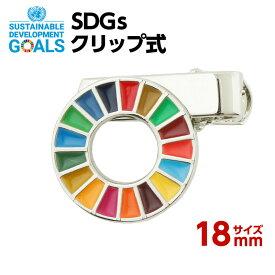 #011 SDGsクリップ式 1個入り (18mmサイズ)【追跡可能メール便・送料無料】【宅配便ご指定の場合は差額420円加算します】