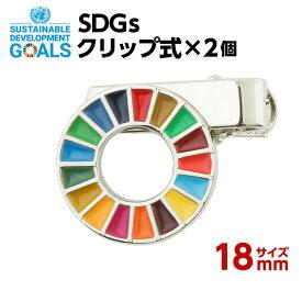 SDGsクリップ式 2個入り (18mmサイズ) #011