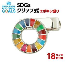 SDGsクリップ式 1個入り (18mmサイズ) (エポ盛) #012