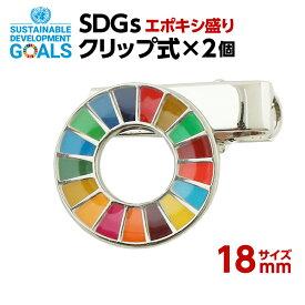 SDGsクリップ式 2個入り (18mmサイズ) (エポ盛) #012