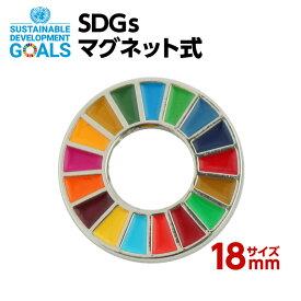 SDGS ピンバッジ 1個入り(18mmサイズ・マグネットタイプ)#007