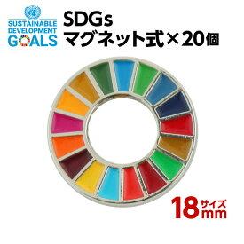 SDGS ピンバッジ 20個入り(18mmサイズ・マグネットタイプ)#007