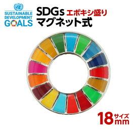 SDGS ピンバッジ 1個入り(18mmサイズ・マグネットタイプ)(エポ盛)#008