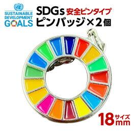 SDGS ピンバッジ 2個入り(18mmサイズ)(安全ピンタイプ)#006