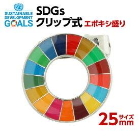 SDGsクリップ式 1個入り (25mmサイズ) (エポ盛) #010