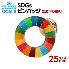 SDGS ピンバッジ 1個入り(25mmサイズ)(エポ盛)#002