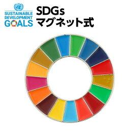 SDGS ピンバッジ 1個入り(25mmサイズ・マグネットタイプ)#003