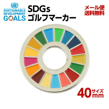 SDGS仕様ゴルフマーカー1個入り(40mmサイズ)