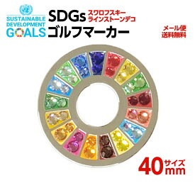 SDGS仕様ゴルフマーカー1個入り(40mmサイズ)(スワロフスキーラインストーン付)【ゆうパケット便送料込み】