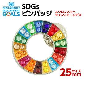 SDGSピンバッジ1個入り(25mmサイズ)(スワロフスキーラインストーン付)#001