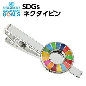 SDGs ネクタイピン【送料無料】