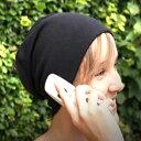 電磁波シールド ニット帽子 MS308-L