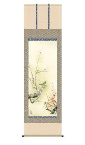 掛け軸 掛軸 紅白梅に鶯 こうはくばいにうぐいす 幅54.5×高さ約190cm 田村竹世 尺五 正絹緞子本表装 桐箱畳紙収納 花鳥画 年中掛け 季節飾り 春 夏 秋 冬 絵 モダン おしゃれ 床の間 和室 日本