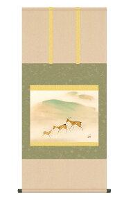 掛け軸 掛軸 遊鹿 ゆうろく 幅54.5×高さ約115cm 竹内栖鳳 尺五 動物 鹿 しか シカ 洛彩緞子本表装 桐箱畳紙収納 絵 モダン おしゃれ 床の間 和室 日本画 収納箱 有名 名作 美術品 壁掛け 壁 飾る