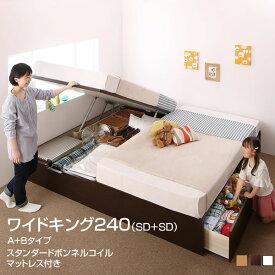 組立設置付 収納ベッド 引出し付き 日本製 跳ね上げ式ベッド ヘッドレスベッド 連結ベッド A+Bタイプ ワイドK240(セミダブル×2台) 国産 ガス圧 広い 大きい 夫婦 家族 新婚 大容量 親子ベッド 分割 ベッド 2台 ベッド下収納 スタンダードボンネルコイルマットレス付き