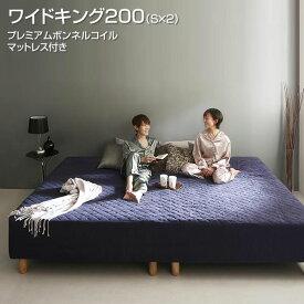脚付きマットレス ワイドK200 (シングル×2台) ファミリーベッド プレミアムボンネルコイルマットレス付き すのこ 分割 連結 軽量 パッド一体型ボックスシーツ 大型ベッド 夫婦 家族 同棲 寝具セット コットン100% ホワイト/ベージュ/ブラウン/シルバー/ブルー