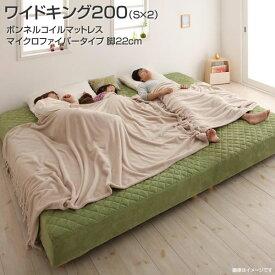 脚付きマットレスベッド 連結ベッド ボンネルコイル マイクロファイバータイプセット ワイドK200 (シングル×2) 脚22cm 分割タイプ 脚付きマットレス 分割 連結 パッド一体型ボックシーツ 寝具セット