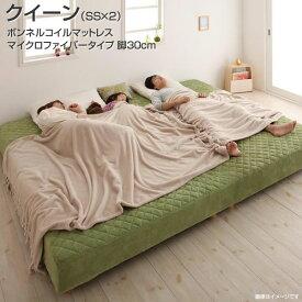 脚付きベッド マットレスベッド ボンネルコイル マイクロファイバータイプセット クイーン (セミシングル×2) 脚30cm パッド一体型ボックシーツ 寝具セット 分割 連結 2台 広い 大型 夫婦 家族 新婚