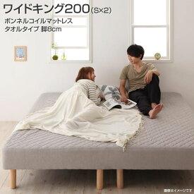 脚付きマットレスベッド 連結ベッド ボンネルコイル タオルタイプセット ワイドK200 (シングル×2) 脚8cm 分割タイプ 脚付きマットレス 分割 連結 パッド一体型ボックシーツ 寝具セット