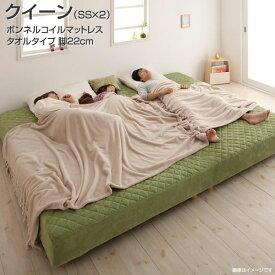 脚付きベッド マットレスベッド ボンネルコイル タオルタイプセット クイーン (セミシングル×2) 脚22cm パッド一体型ボックシーツ 寝具セット 分割 連結 2台 広い 大型 夫婦 家族 新婚