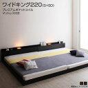 連結ベッド 2台 分割 ベッド ワイドK220(シングル+セミダブル)ローベッド マットレス付き ライト付き 照明付き 宮…